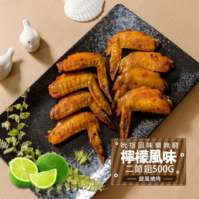 【鮮綠生活】檸檬二節翅 共4包 (500G/包/約12-13隻)