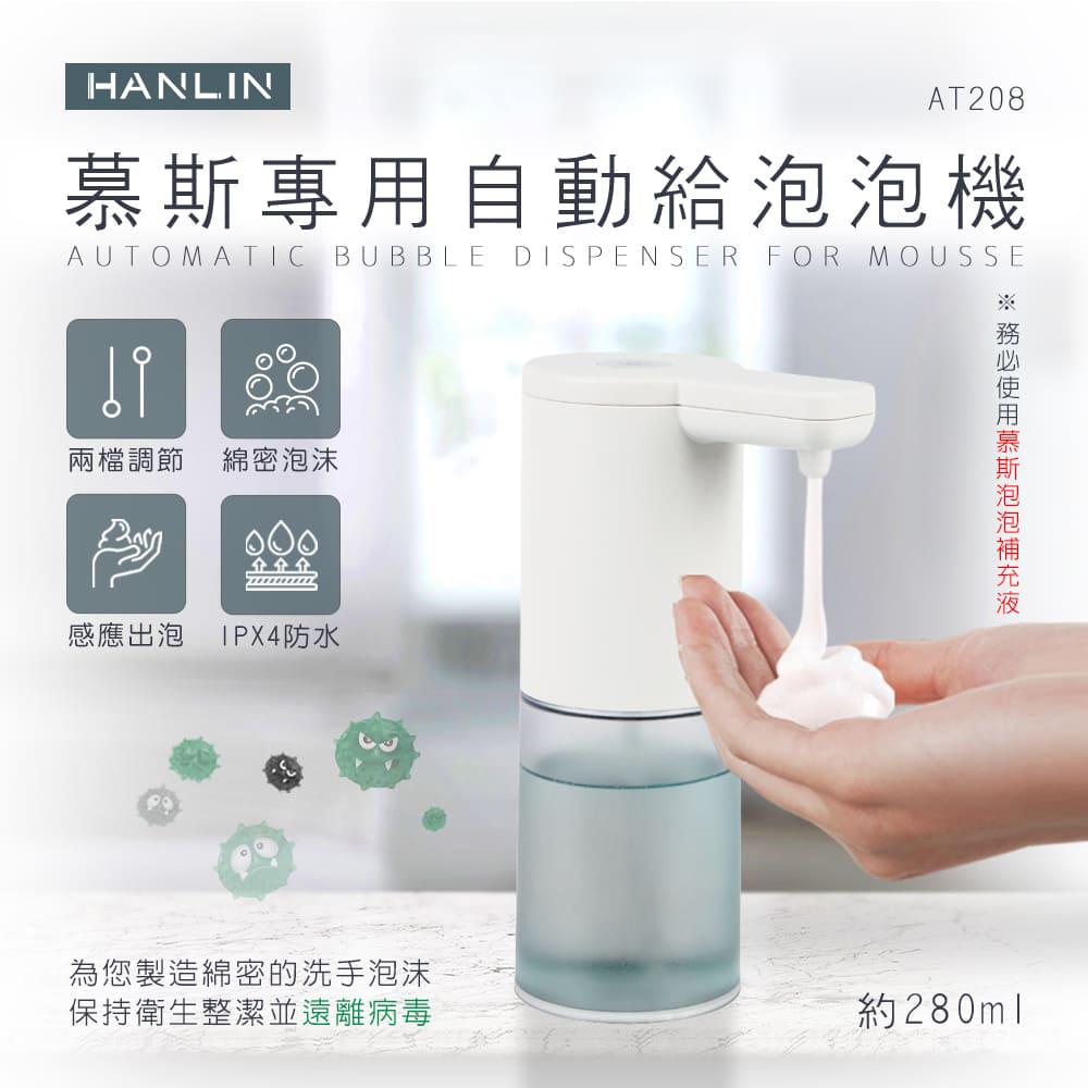 HANLIN-AT208 新慕斯專用自動給泡泡機