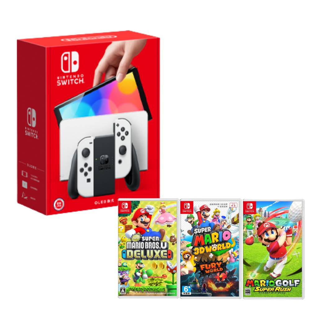 Nintendo Switch 主機 白 (OLED版)+超級瑪利歐兄弟U+瑪利歐3D世界狂怒世界+瑪利歐高爾夫超級衝衝衝 中文版