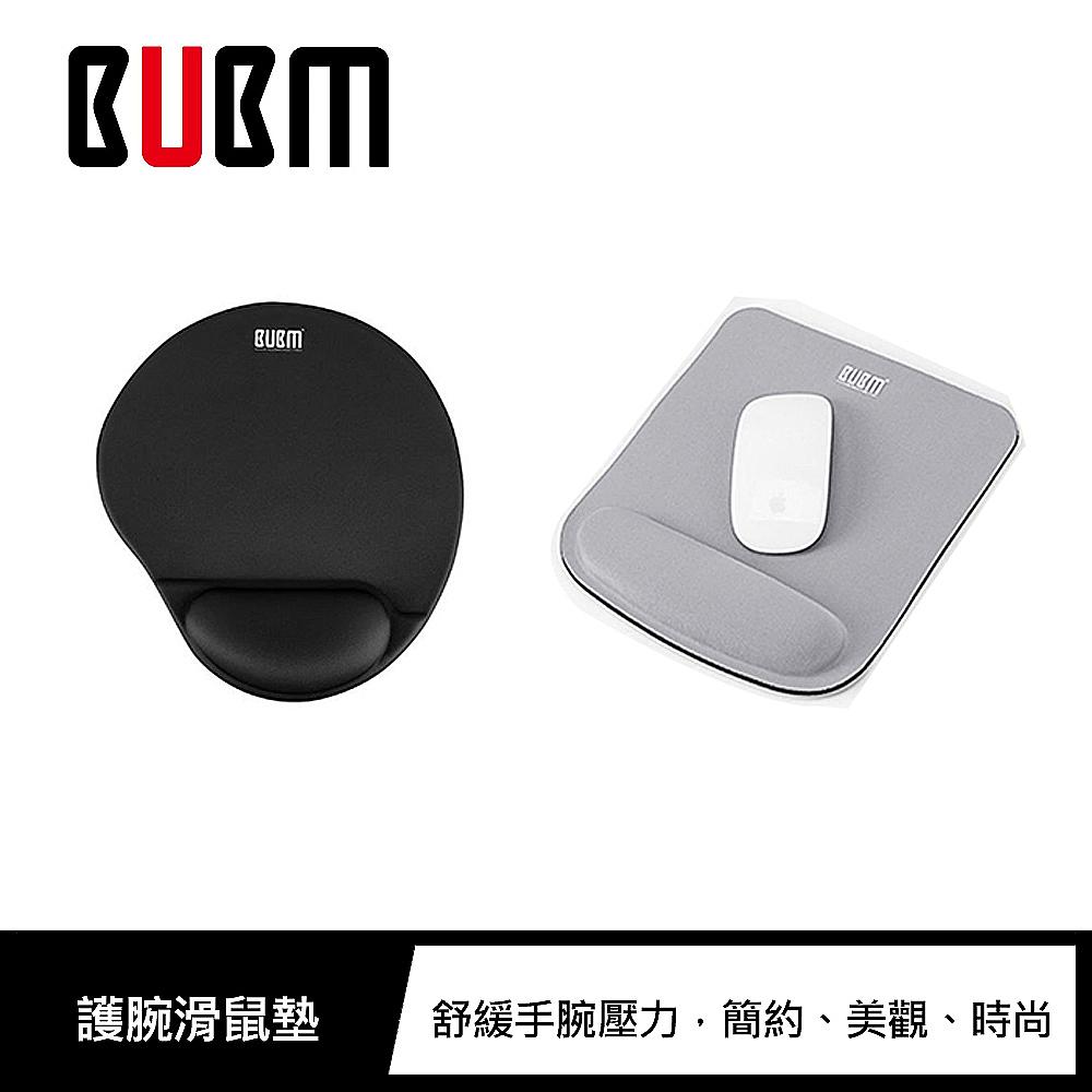 BUBM 護腕滑鼠墊(記憶棉款)(灰色)