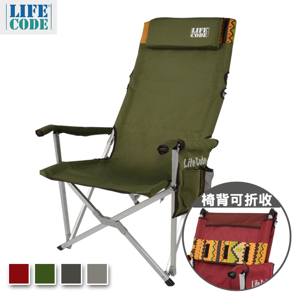 LIFECODE《瑪雅》豪華加高大川椅/折疊椅-椅背可折(附文件袋+頭枕)-綠色