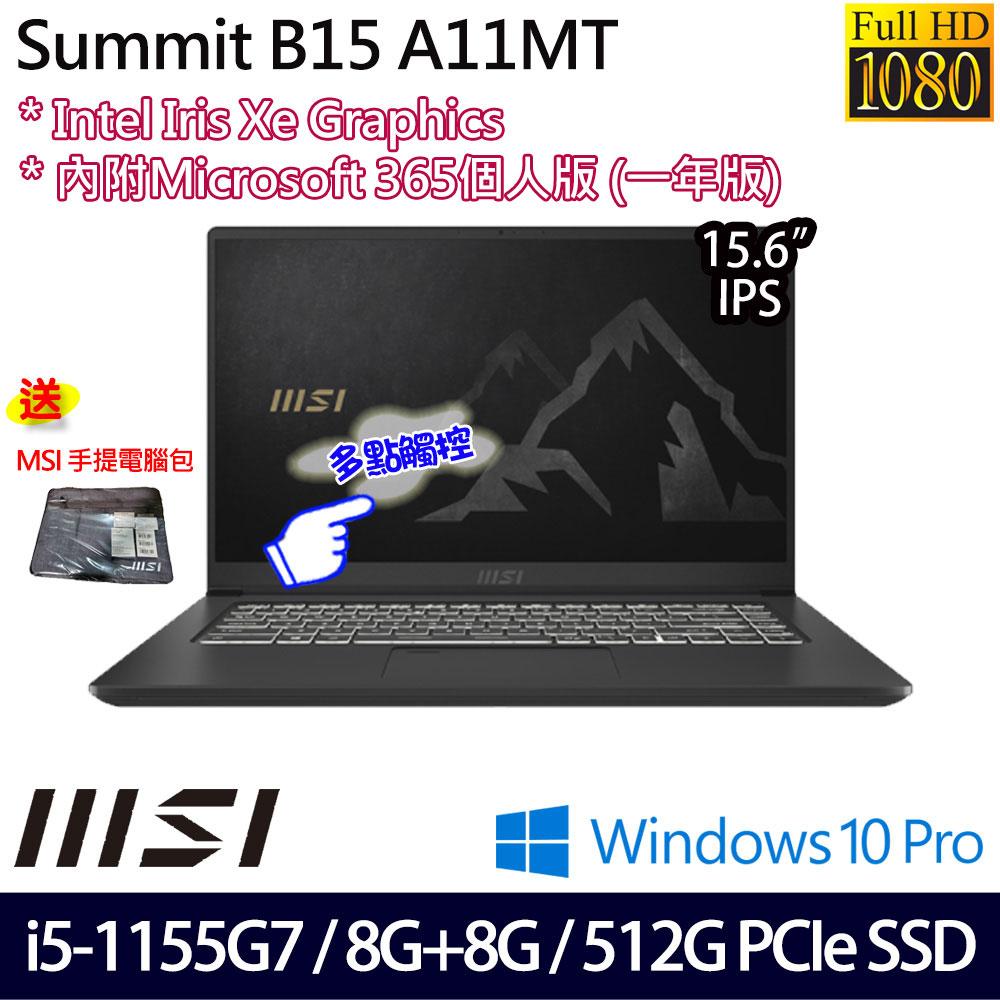 《MSI 微星》Summit B15 A11MT-693TW(15.6吋FHD/i5-1155G7/8G+8G/512G PCIe/W10P/三年保/特仕版)