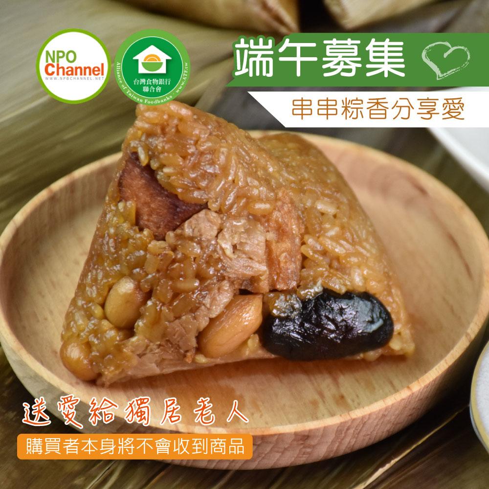 《NPOchannelx食物銀行聯合會》集食送愛-1 for one串串粽香分享愛(購買者不會收到商品)