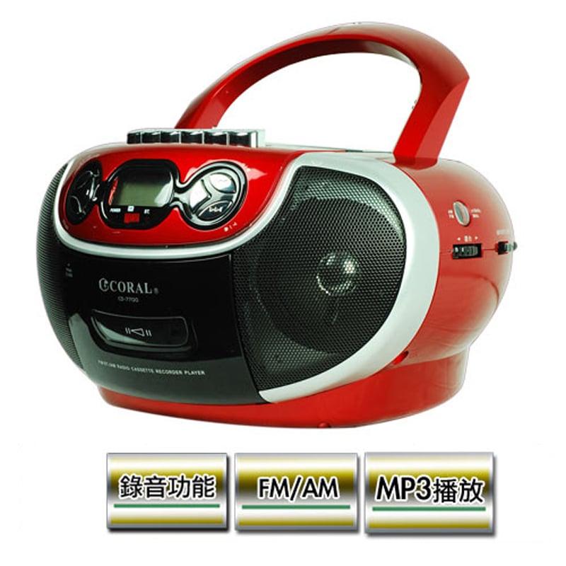 CORAL CD7700 - 全功能手提音響