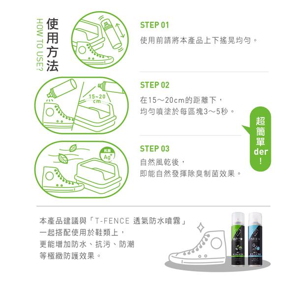 T-FENCE防御工事 銀離子除臭抗菌噴霧 (清新薄荷/甜心蒼蘭) 280ml