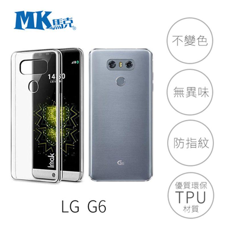 【贈指環扣】LG G6 軟殼 手機殼 保護套