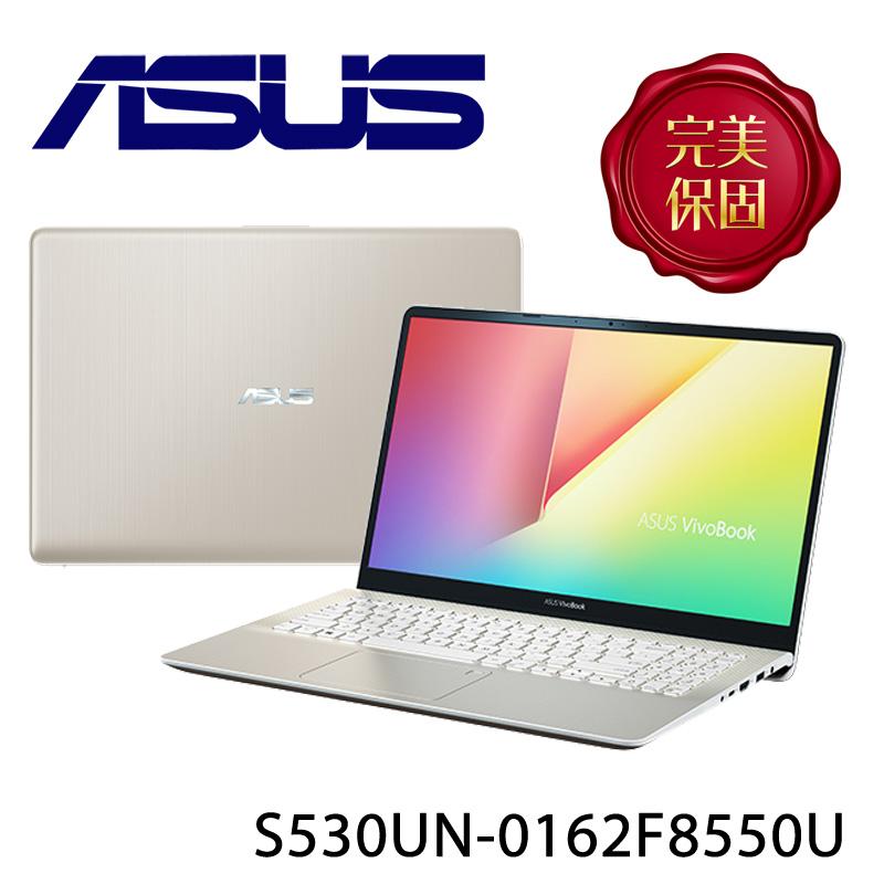 【ASUS華碩】S530UN-0162F8550U 閃漾金 15.6吋 筆電-送無線鼠+電腦除塵刷(贈品隨機出貨)