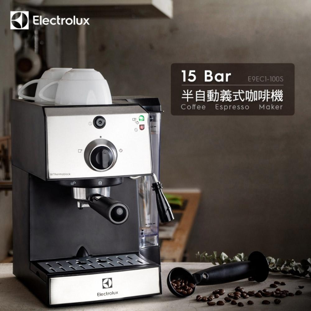 【Electrolux 伊萊克斯】15 Bar半自動義式咖啡機 E9EC1-100S