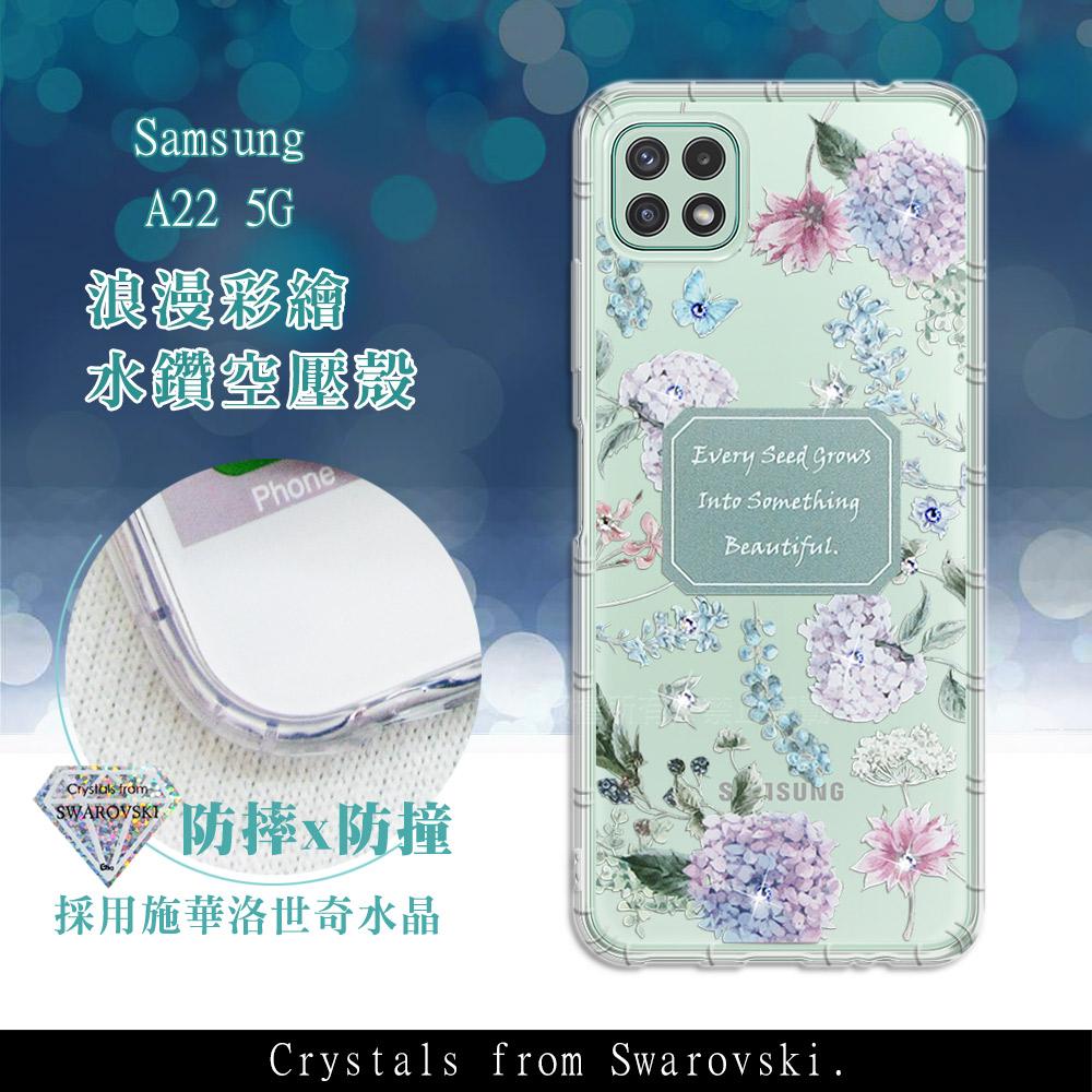 三星 Samsung Galaxy A22 5G 浪漫彩繪 水鑽空壓氣墊手機殼(幸福時刻)