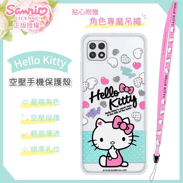 【Hello Kitty】三星 Samsung Galaxy A22 5G 氣墊空壓手機殼(贈送手機吊繩)