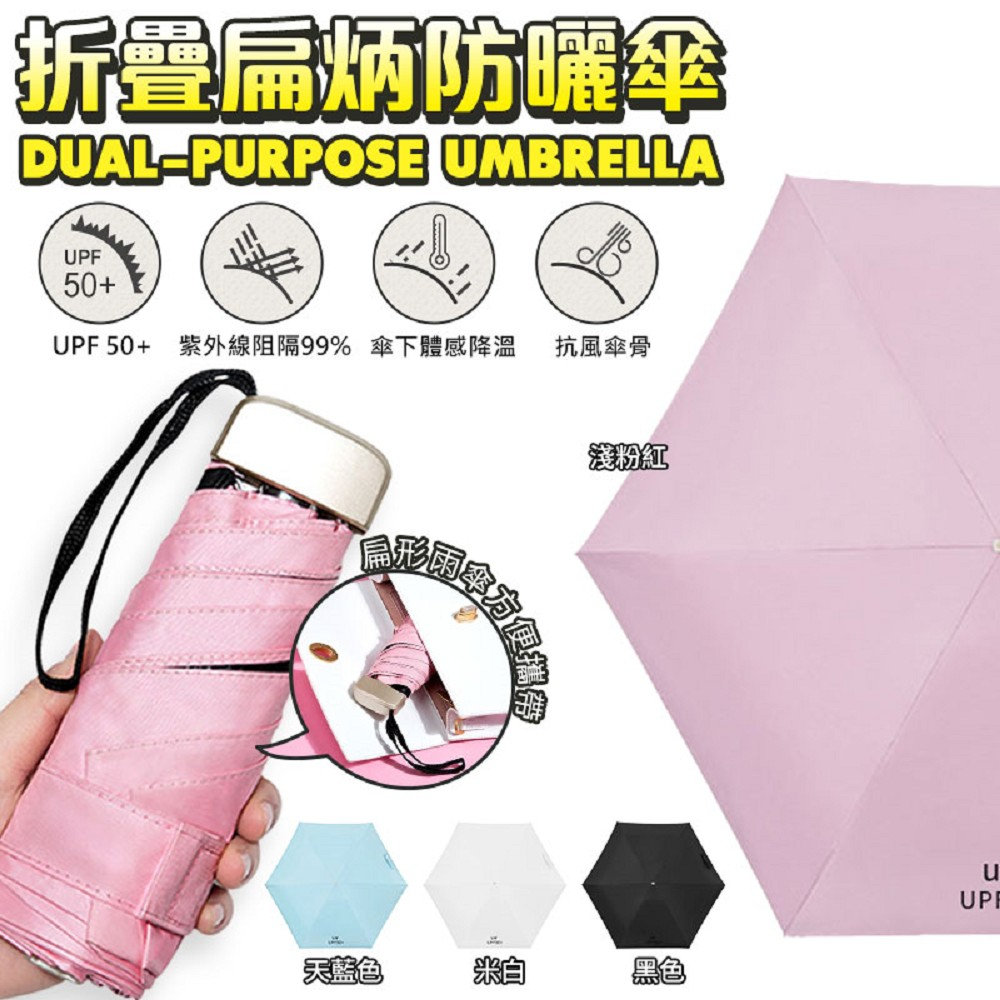 FJ超輕便迷你黑膠扁柄防曬傘UV13附收納帶 粉色