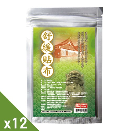 【GMP奈米製藥】添加一條根 舒緩貼布(10片/包) X12回饋組