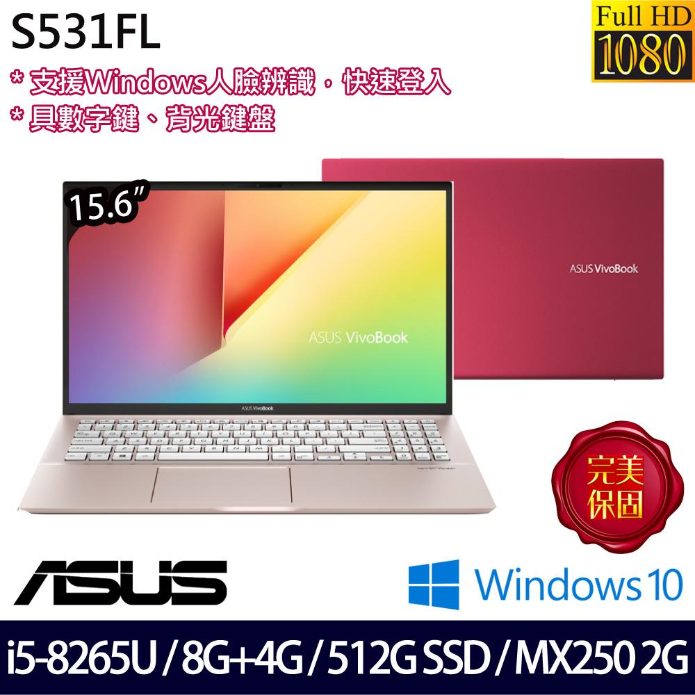 【記憶體升級】《ASUS 華碩》S531FL-0082C8265U(15.6吋FHD/i5-8265U/8G+4G/512G PCIE SSD/MX250)