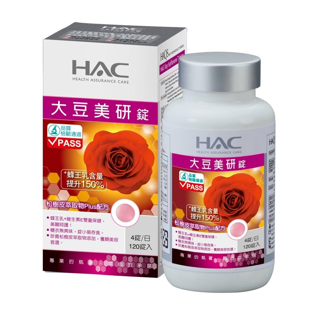 永信HAC-大豆美妍錠(120錠/瓶)