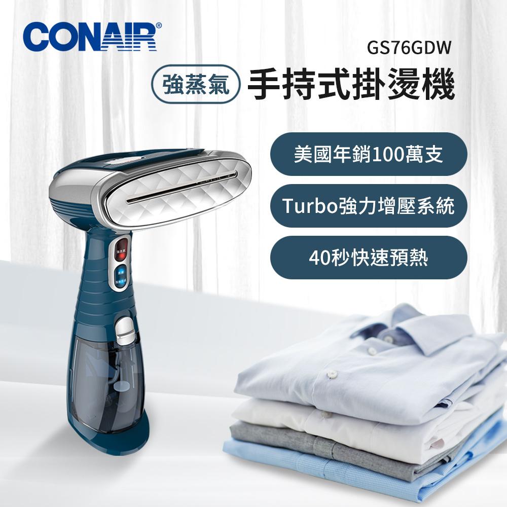 美國CONAIR 強蒸氣手持式掛燙機 GS76GDW