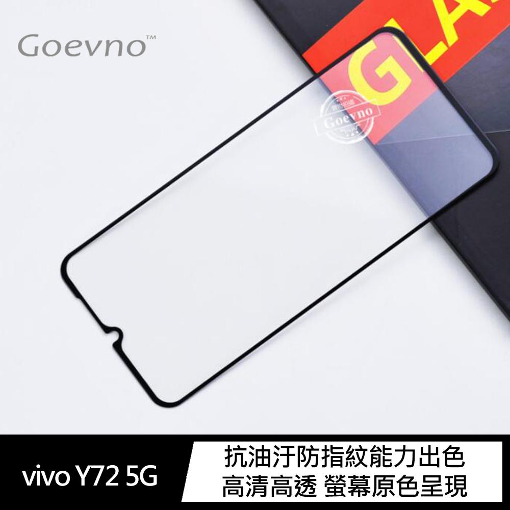 Goevno vivo Y72 5G 滿版玻璃貼