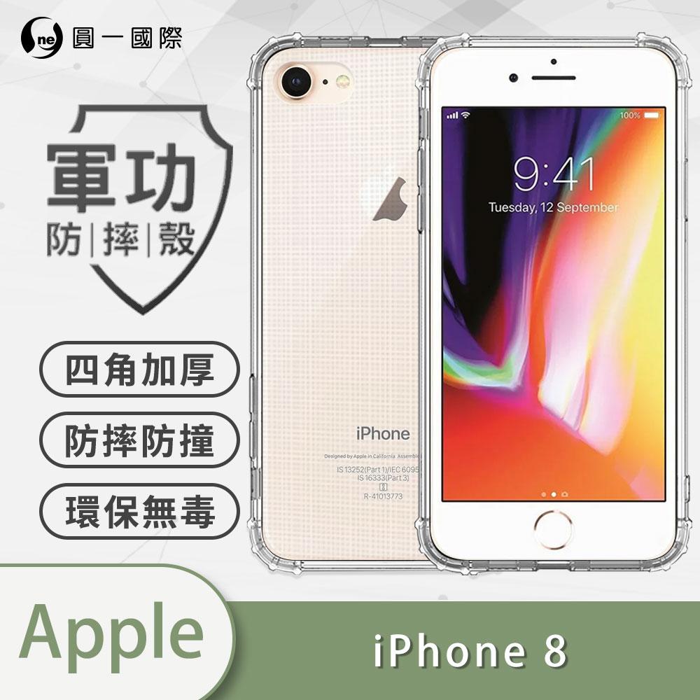 【原廠軍功防摔殼】iPhone6 iPhone7 iPhone8 手機殼 美國軍事防摔 透黑款 SGS環保無毒 台灣品牌新型結構專利 Apple i7 i8