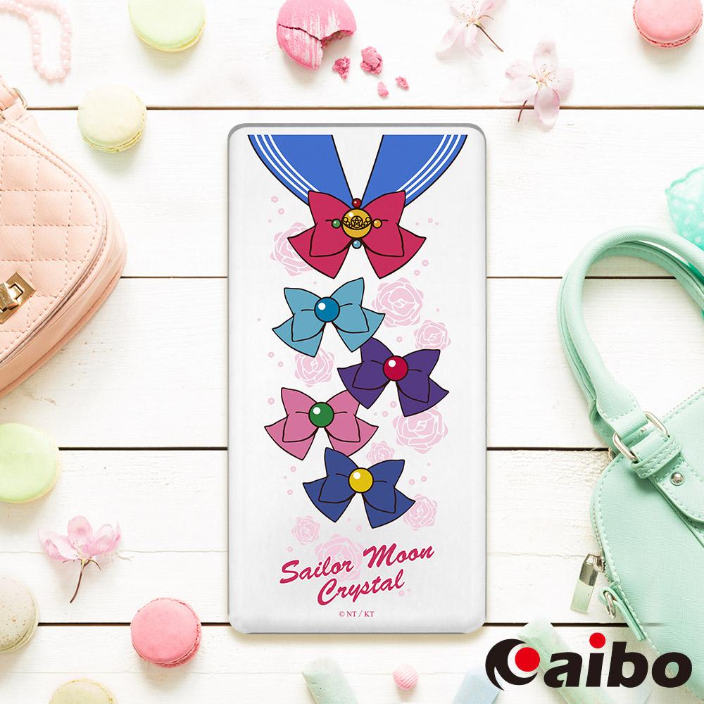【Sailor Moon】美少女戰士 5000mAh 極致輕薄行動電源-水手服
