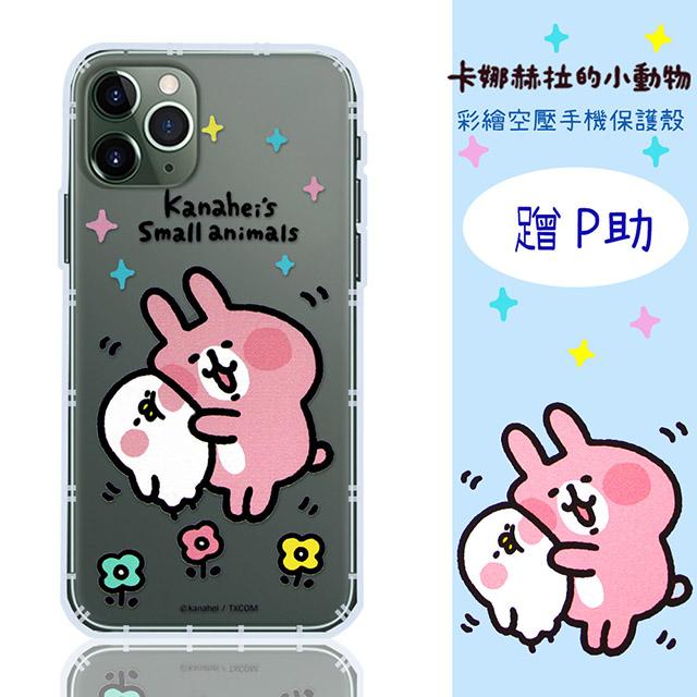 【卡娜赫拉】iPhone 11 Pro Max (6.5吋) 防摔氣墊空壓保護套(蹭P助)