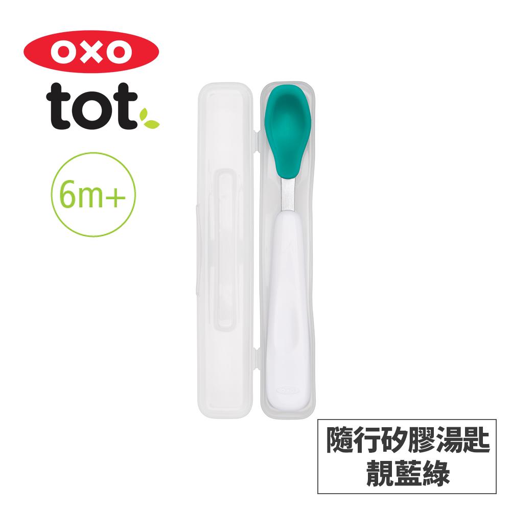 美國OXO tot 隨行矽膠湯匙-靚藍綠 020221T