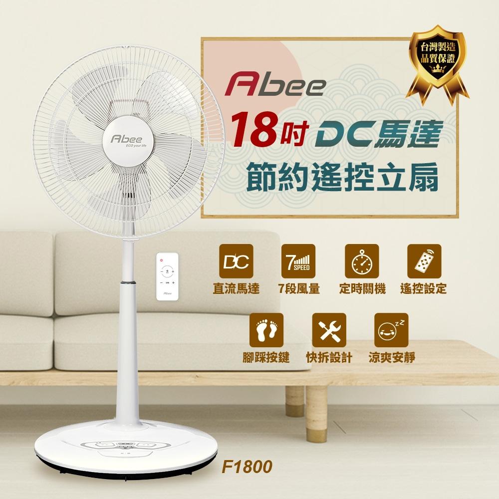 Abee快譯通18吋DC變頻無線遙控電風扇F1800