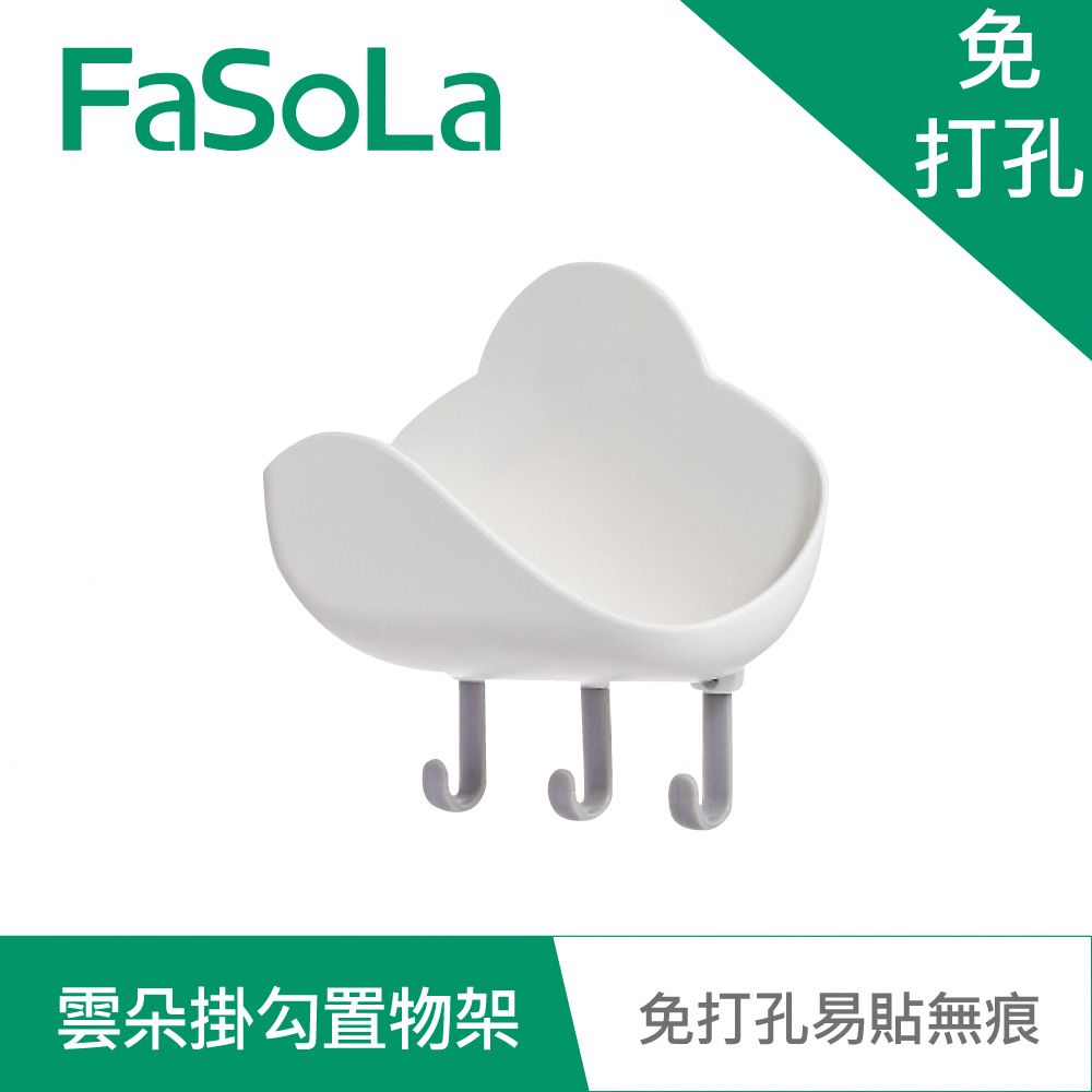 FaSoLa 免打孔多功能雲朵掛勾置物架