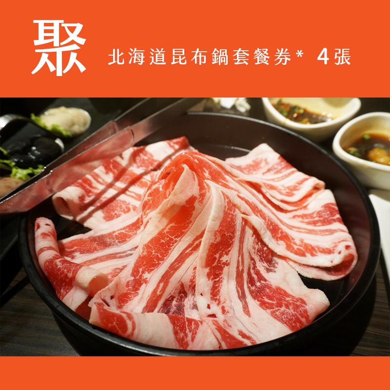 『超值餐劵』聚-北海道昆布鍋套餐券4張