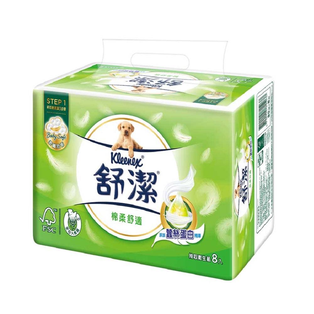 【舒潔】棉柔舒適抽取衛生紙90抽 (8包x8串/箱)