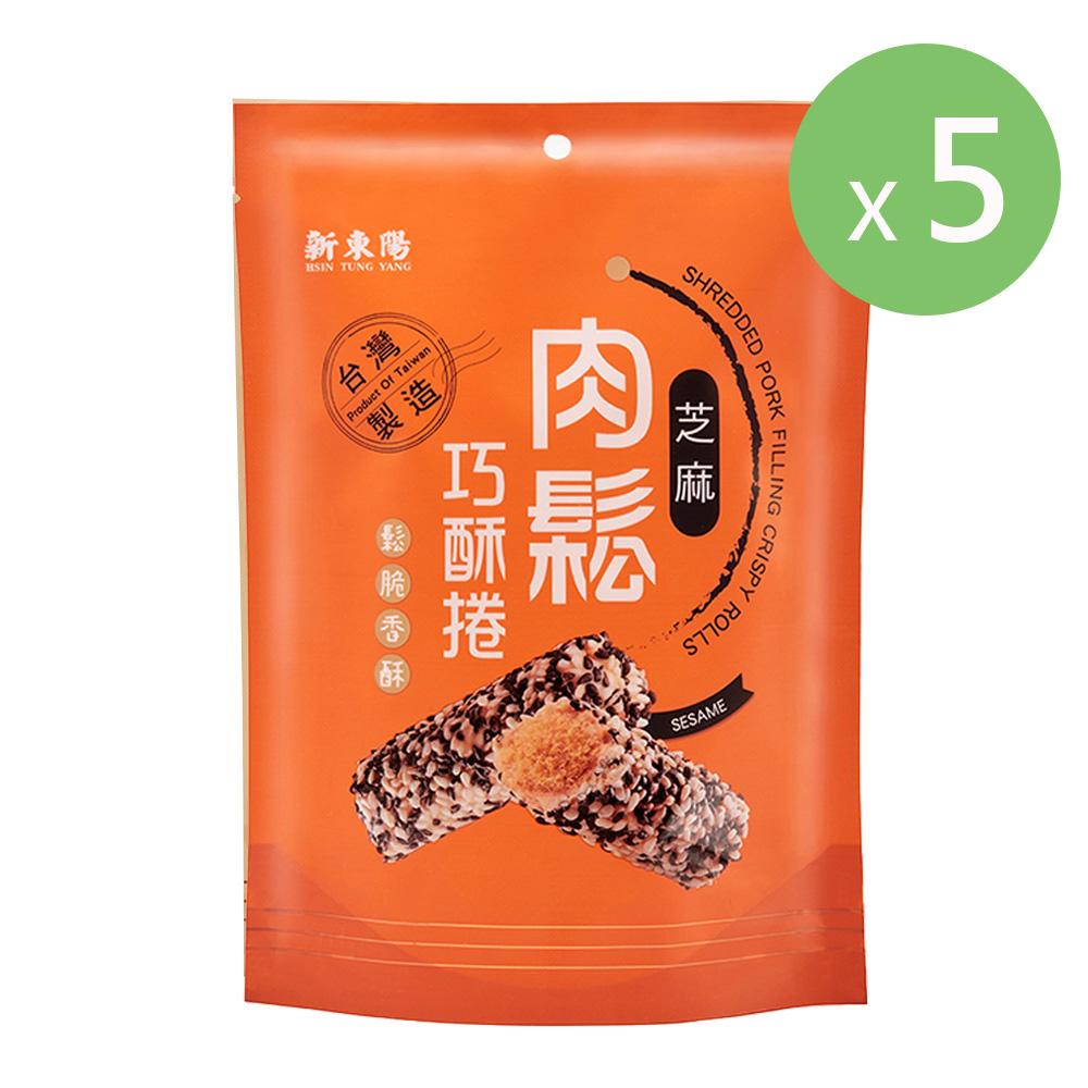【新東陽】肉鬆巧酥捲-芝麻 (130g*5包)
