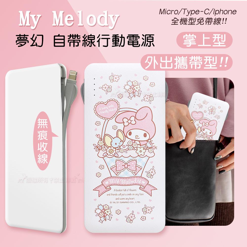 正版授權 My Melody美樂蒂 夢幻系列 自帶雙線行動電源 三接頭支援Micro/Type-C/Iphone(花籃)
