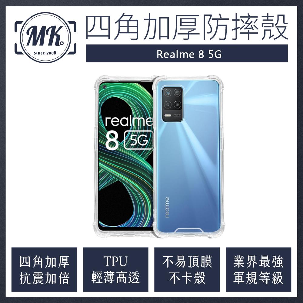 Realme8 5G 四角加厚軍規等級氣囊防摔殼 氣墊空壓保護殼