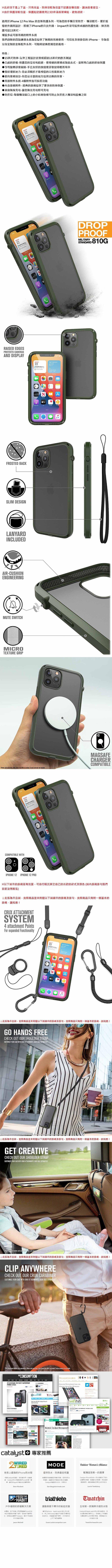 """(複製)CATALYST iPhone12 /12 Pro  (6.1"""")防摔耐衝擊保護殼-軍綠"""