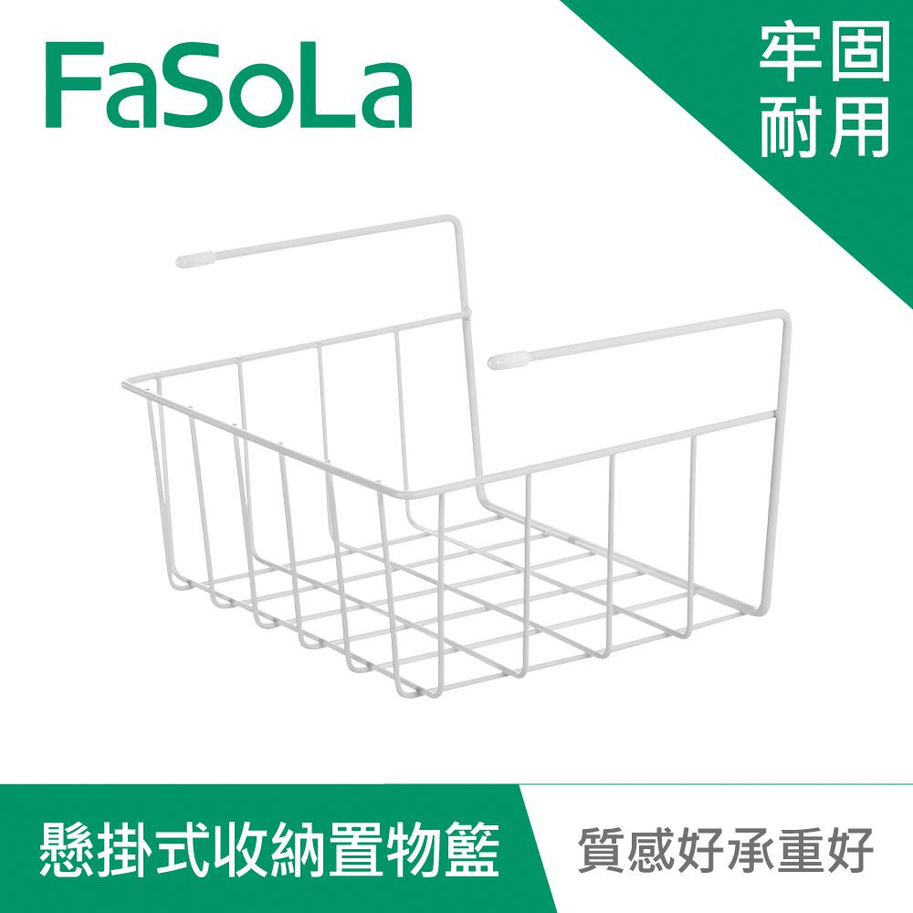 FaSoLa 多功能懸掛式收納置物籃