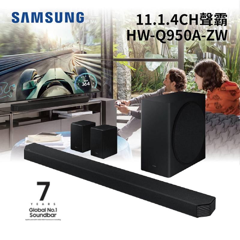 Samsung 三星 HW-Q950A 11.1.4聲道 家庭劇院 聲霸 HW-Q950A/ZW (預購)