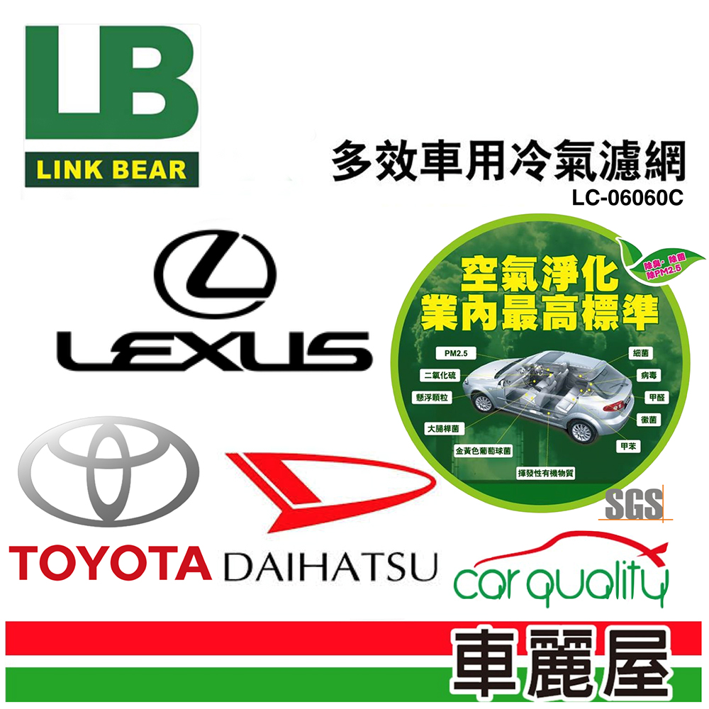 【LINK BEAR】防疫必備 抗菌專用 冷氣濾網LINK醫療級 豐田/凌志/路發/大發 LC-06060C【車麗屋】