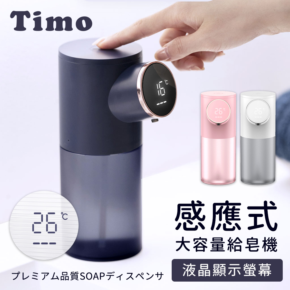 Timo 溫度偵測數顯LED螢幕 紅外線自動感應泡沫給皂機/洗手機-知性藍