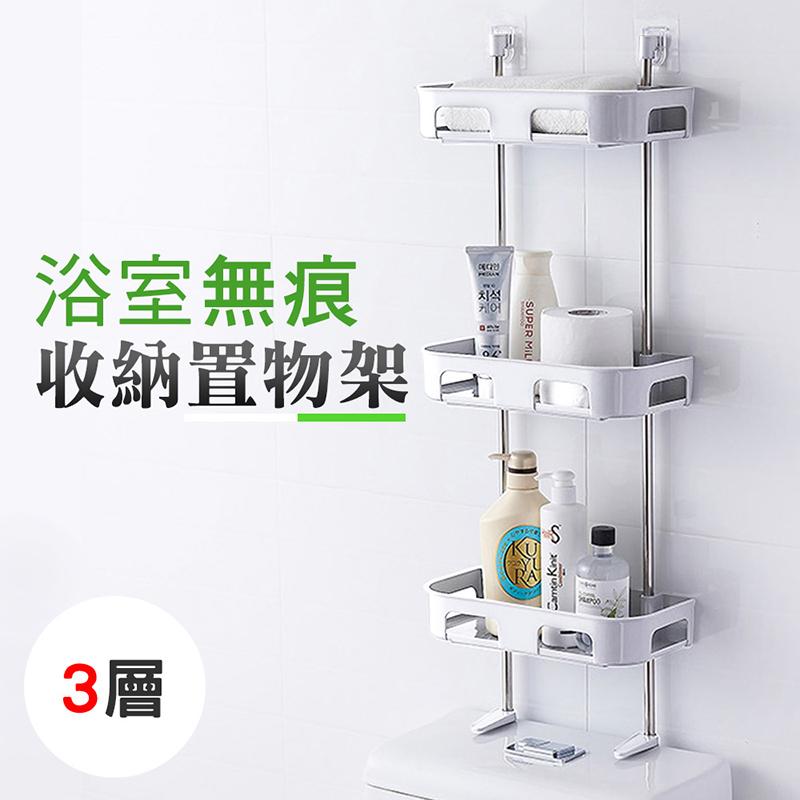 收納層架置物架 無痕多功能廚房衛浴置物架//白色【三層】