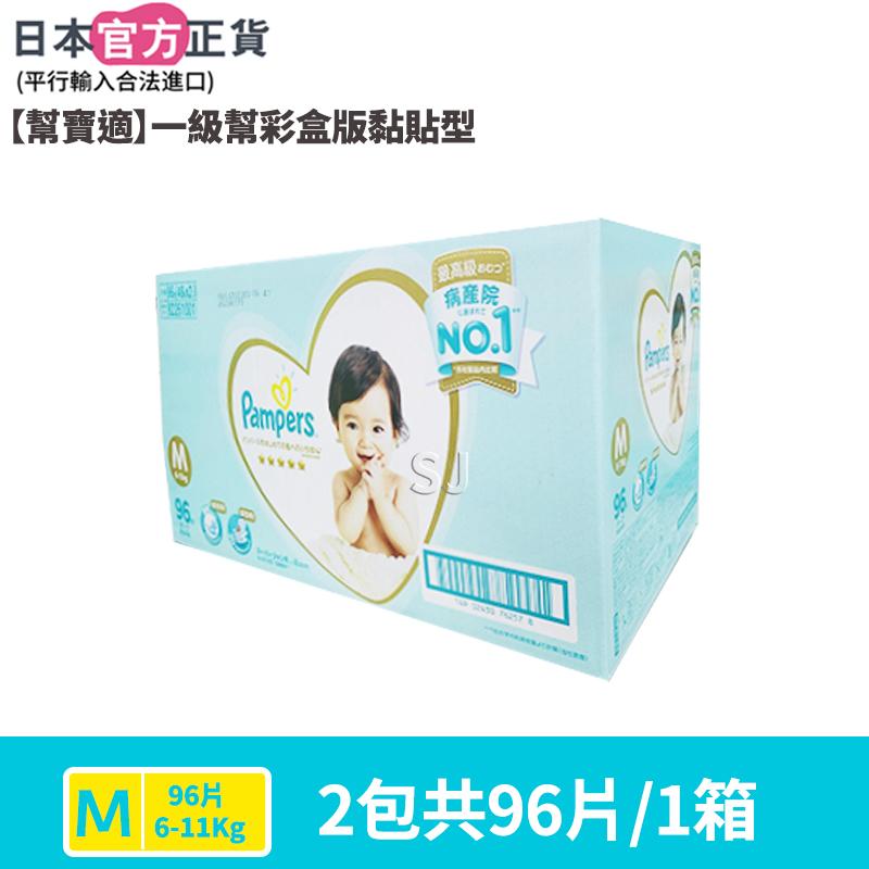 【幫寶適】日本一級幫彩盒版(黏)-M96片/箱