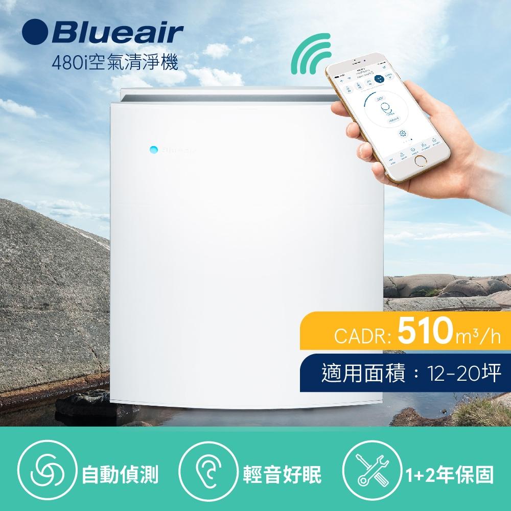 【瑞典Blueair】抗PM2.5過敏原 空氣清淨機 經典i系列 480i (12坪-20坪)