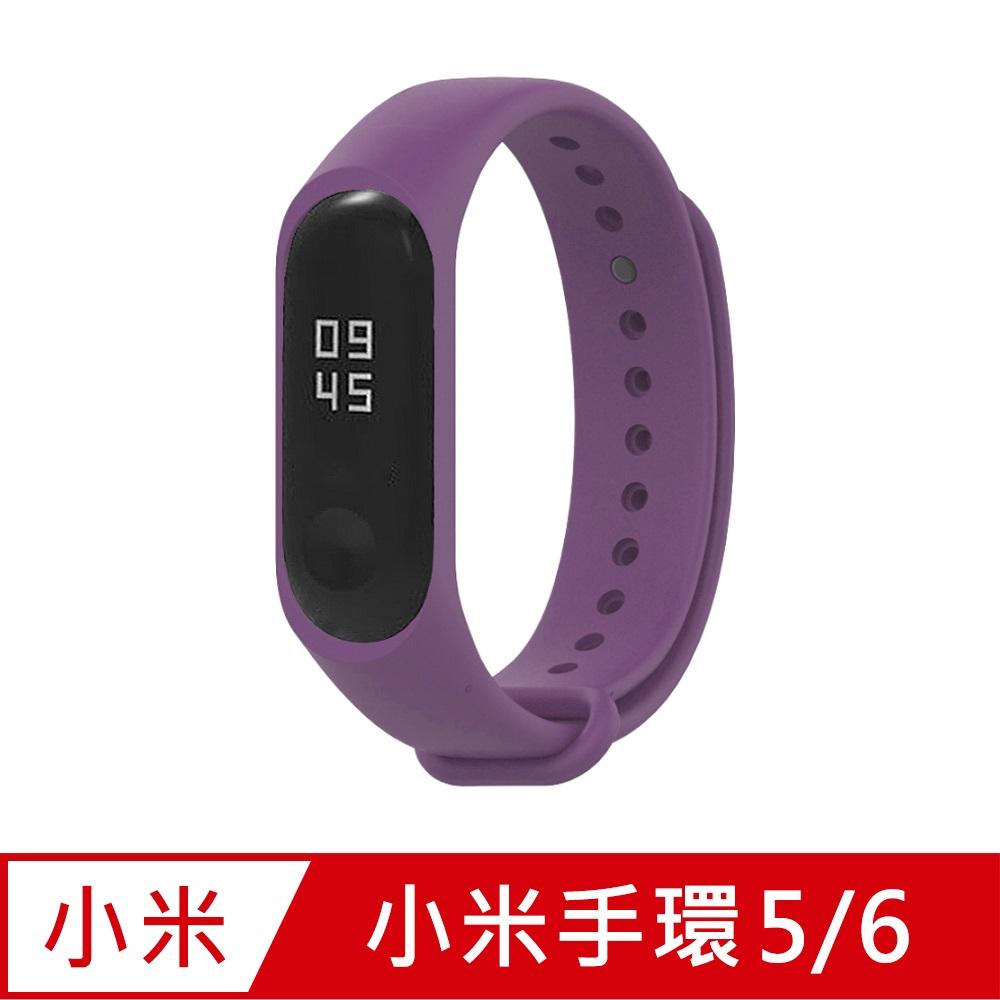小米手環6代/5代/Amazfit華米 Band 5通用 矽膠運動替換錶帶-紫色