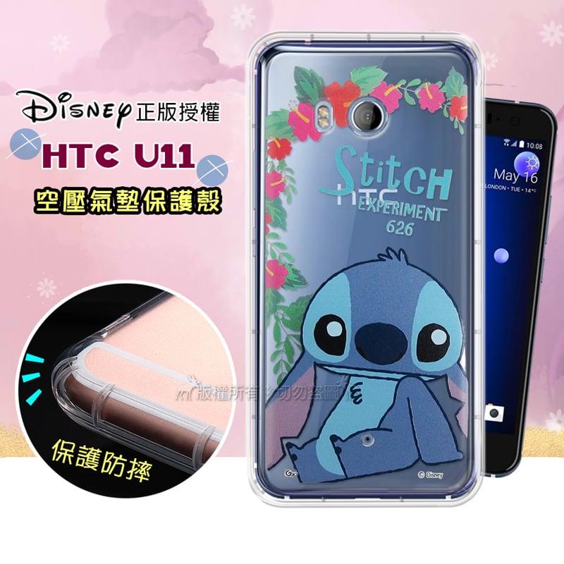 迪士尼授權正版 HTC U11 5.5吋 花系列 空壓安全保護套(史迪奇)