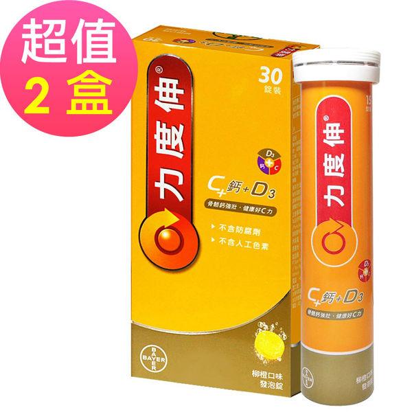 【德國拜耳】力度伸C+鈣+D3發泡錠-柳橙口味x2盒(30錠/盒)