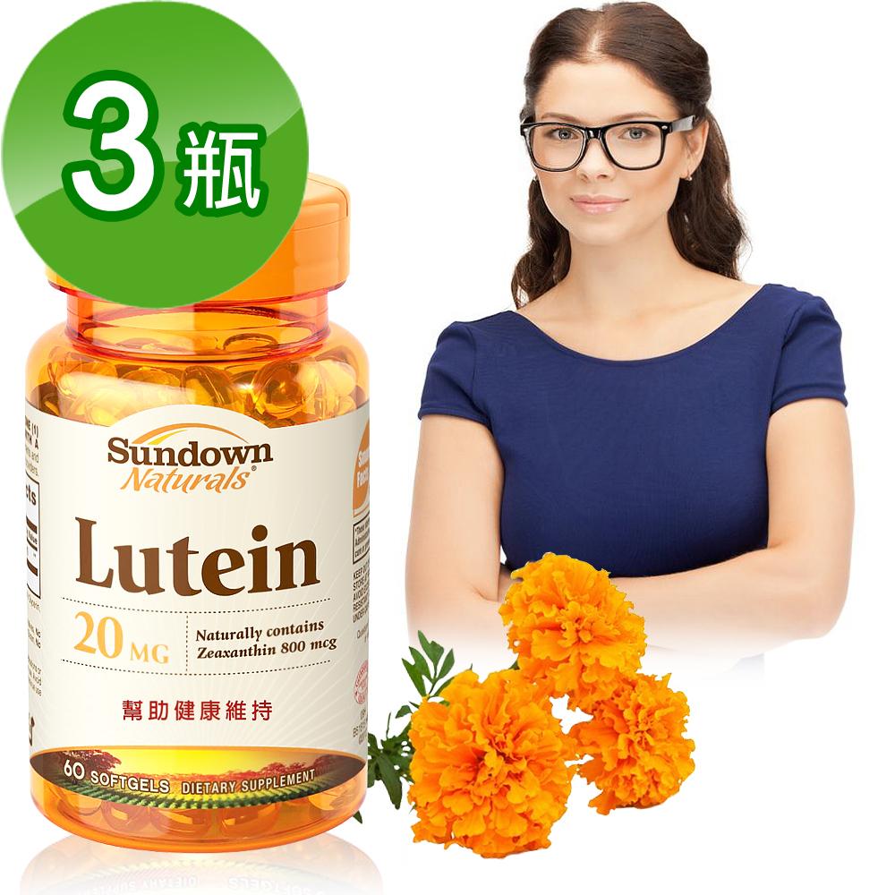 【超值優惠】Sundown日落恩賜 高單位葉黃素20mg軟膠囊(60粒/瓶)3瓶組