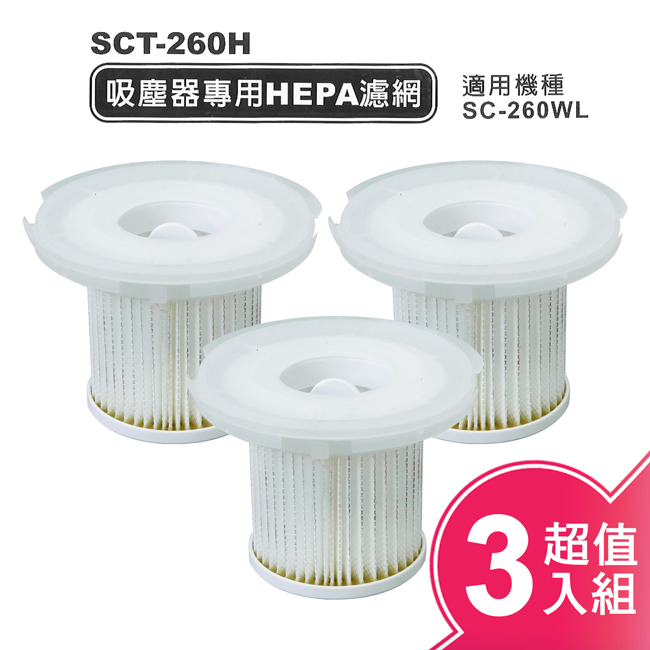【SANLUX台灣三洋】吸塵器專用HEPA濾網(超值三入組) SCT-260H x 3