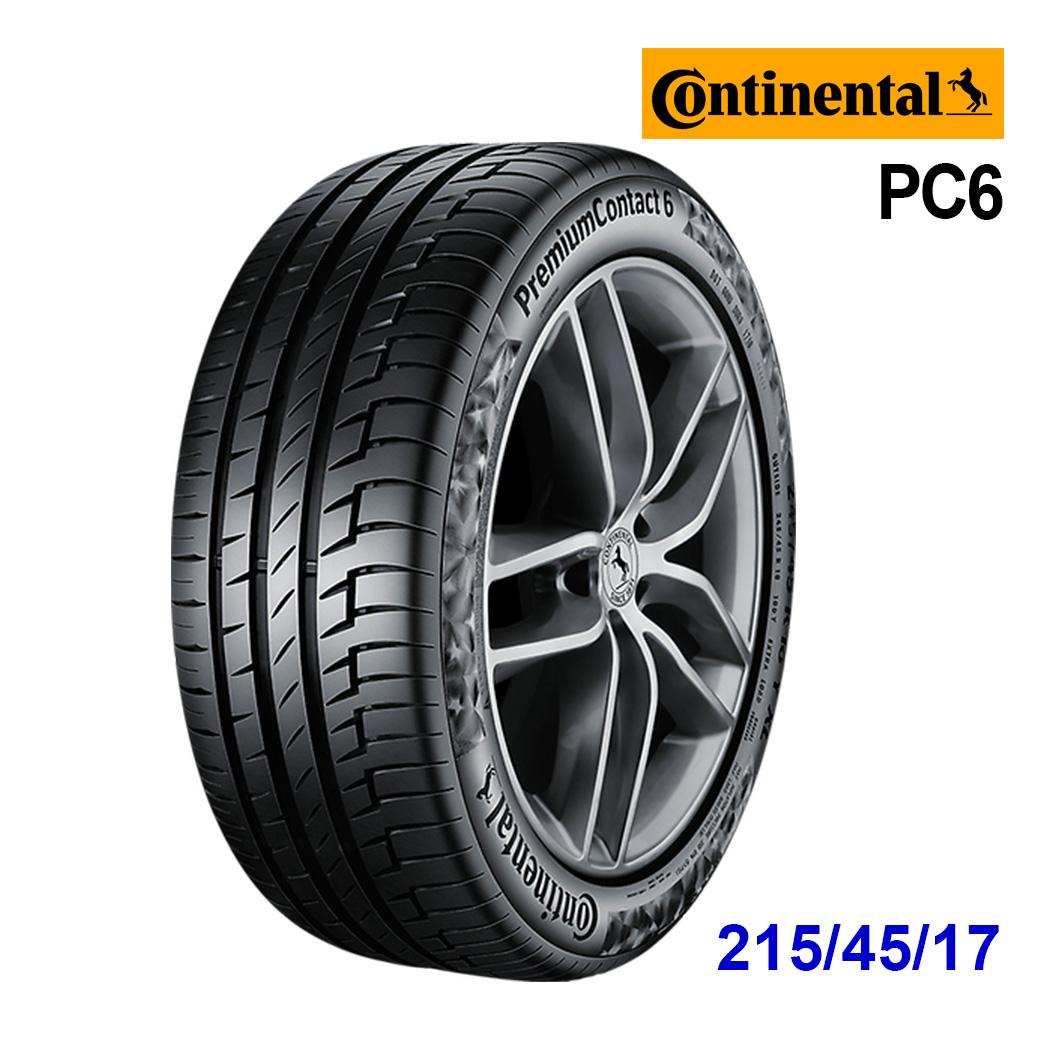 馬牌 PC6 17吋全方位型輪胎 215/45R17 PC6-2154517