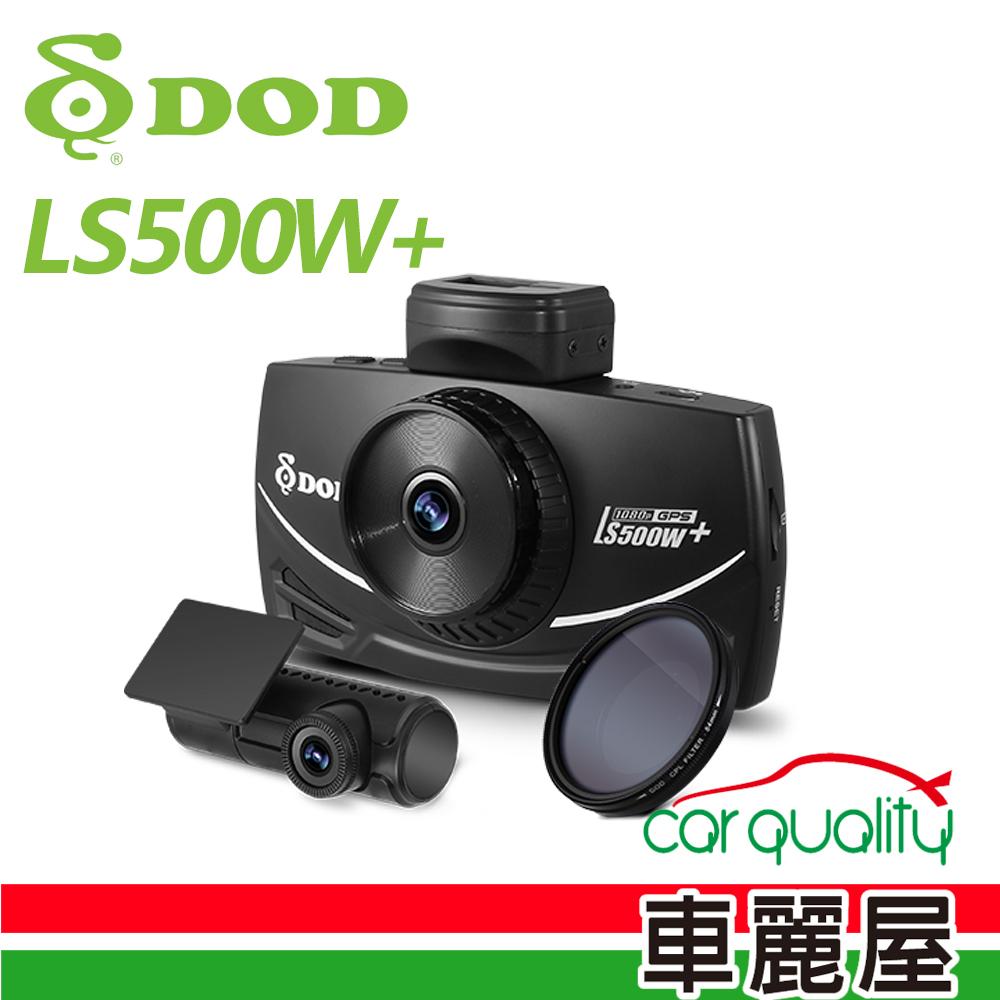 DOD LS500W Plus 前後型行車紀錄器 1080p 測速.
