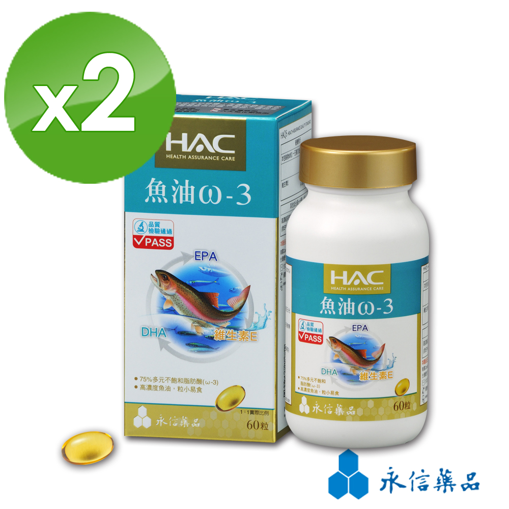 永信HAC-油ω-3軟膠囊(60粒/瓶;2瓶組)