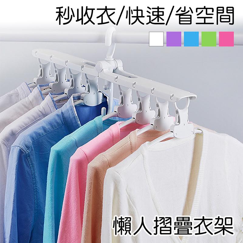 【藍色】日本熱銷!秒收伸縮收納折疊曬衣架/掛衣架 5色任選 免折衣8倍收納空間/掛衣架/曬衣架