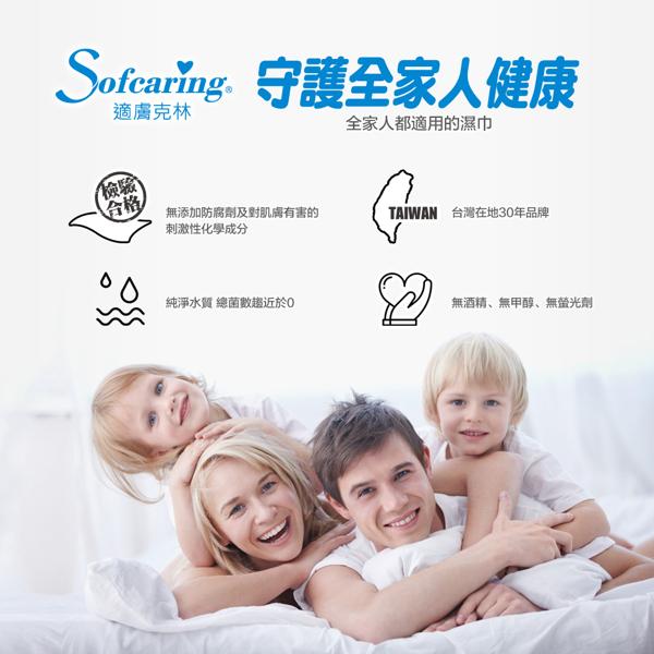 適膚克林 嬰兒純水柔濕巾20抽(隨身包)X6包