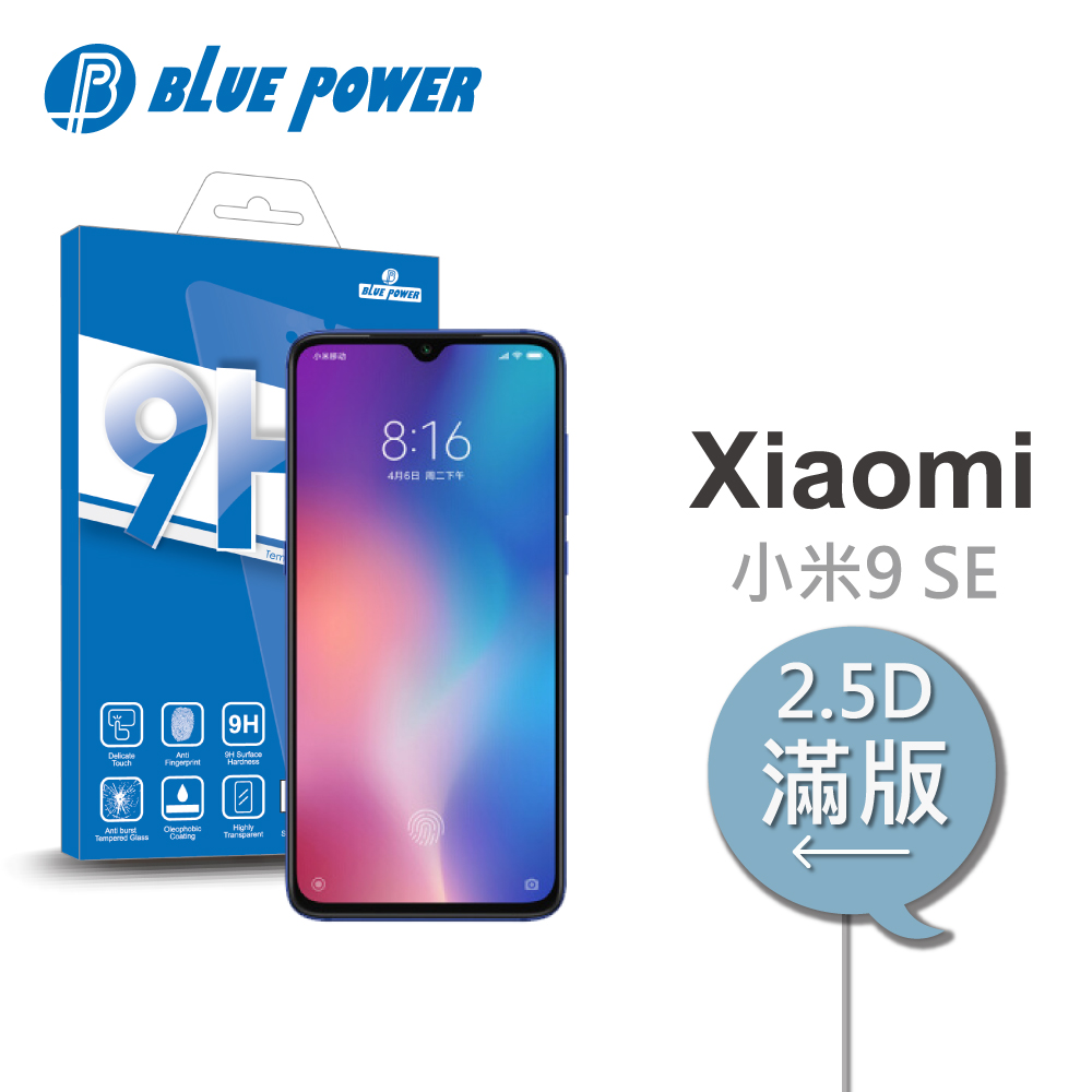 BLUE POWER Xiaomi 小米9 SE 2.5D滿版 9H鋼化玻璃保護貼- 黑色